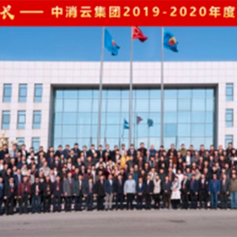 Inget Fire Cloud-årsdagsmöte 2019 - 2020